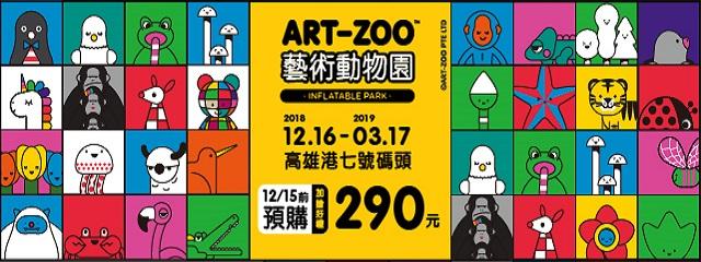 ART ZOO 藝術動物園 218620