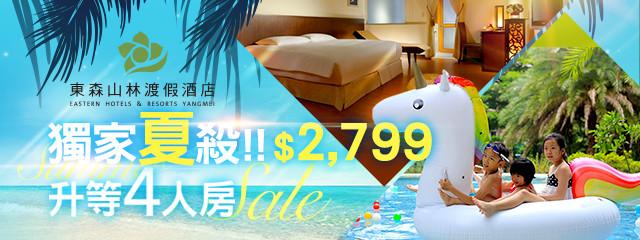 桃園-東森山林渡假酒店 227336