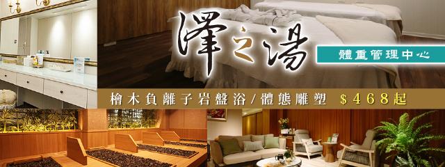 澤之湯-體重管理中心         240259