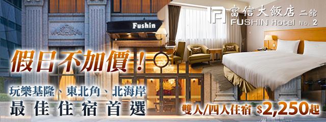 台北富信大飯店(二館) 240992