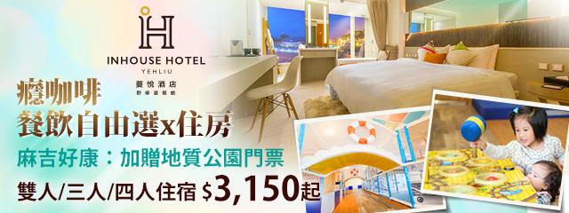 薆悅酒店野柳渡假館 242088