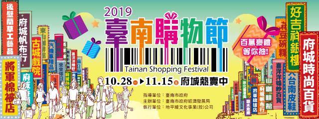 2019臺南購物節
