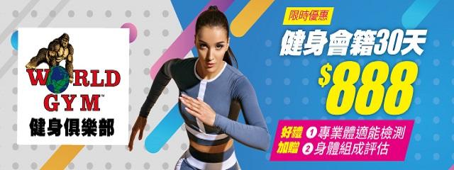 WORLD GYM 健身俱樂部 218436