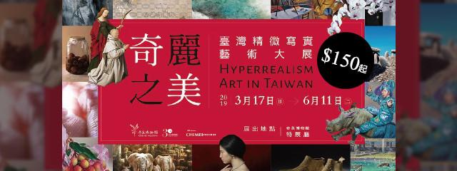 台南奇美博物館 223756