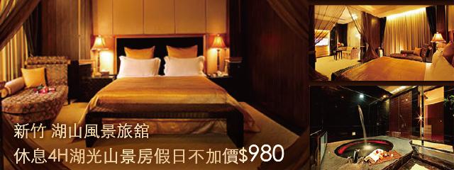 新竹-湖山風景旅舘 232040