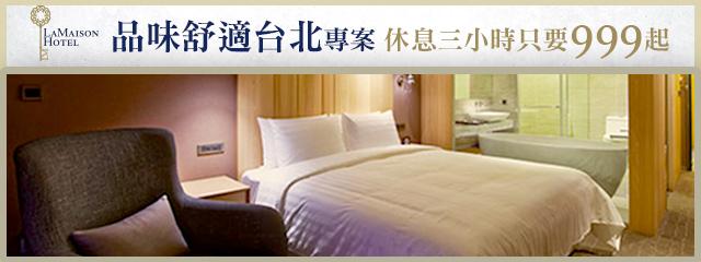 台北-宜家商旅 232285