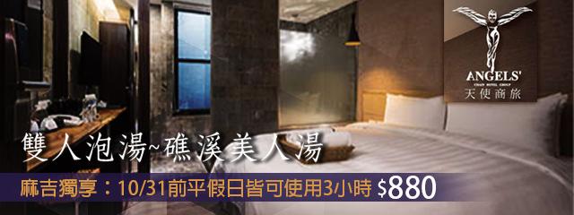 艾玹爾飯店集團-天使輕旅(礁溪溫泉) 232110