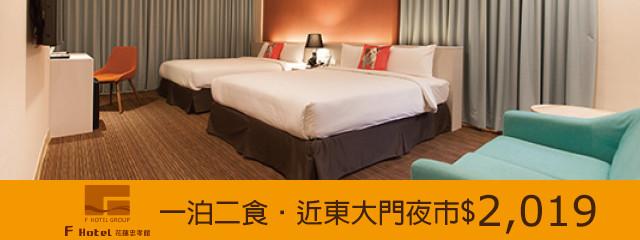 F HOTEL 花蓮忠孝館 220335