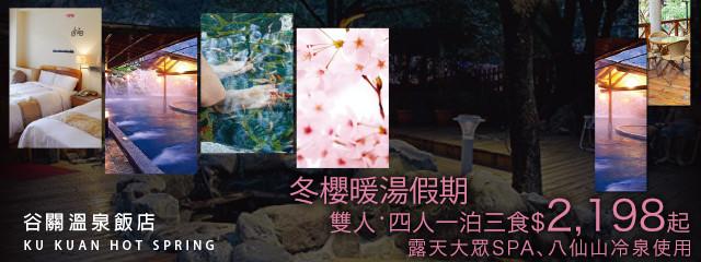 谷關溫泉飯店 223515