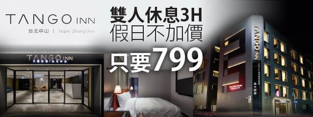 TangoINN 天雲旅棧 台北中山 248944