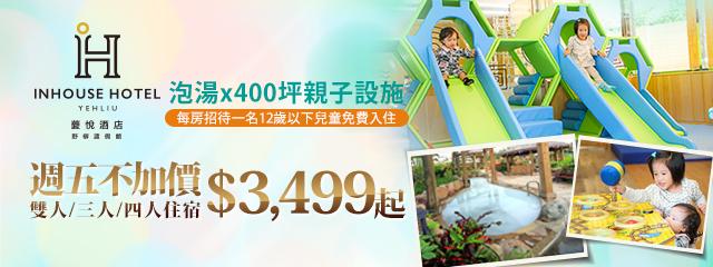 薆悅酒店野柳渡假館 220467
