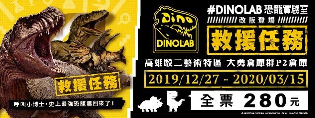 啟藝文創(#DINOLAB 恐龍實驗室)         241020