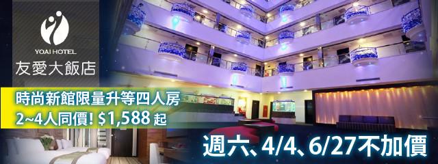 宜蘭-友愛大飯店 246674