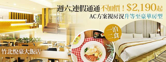 竹北悅豪大飯店 246475
