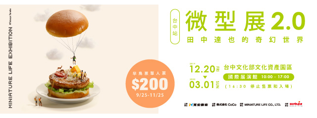 寬宏(微型展2.0台中站) 236465