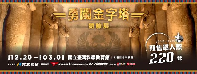 寬宏(勇闖金字塔體驗特展)         236467