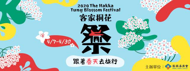 2020客家桐花祭
