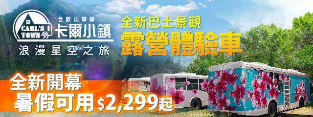 合歡山翠峰農場 卡爾小鎮 227630
