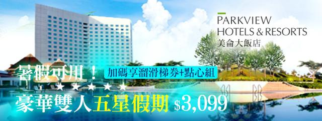 花蓮美侖大飯店 227639