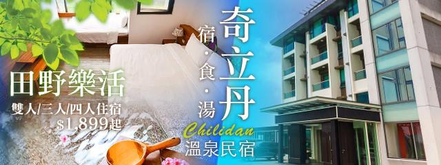 礁溪-奇立丹 宿‧食‧湯溫泉民宿 236948