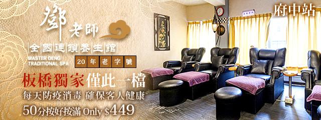 鄧老師養生館(板橋店) 247228