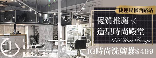 I.G Hair Design 227800
