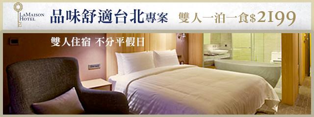 台北-宜家商旅 LA MAISON HOTEL 232161