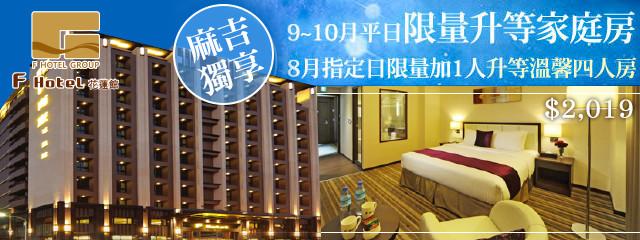 F HOTEL 花蓮站前館 232509
