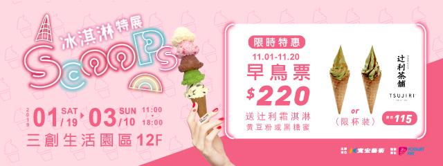 SCOOPS! 冰淇淋特展 216914