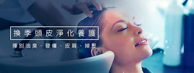 換季頭皮淨化養護