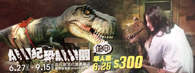 侏羅紀X恐龍樂園 225893