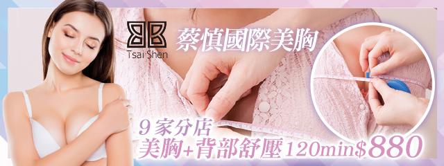 蔡慎國際美胸 216435