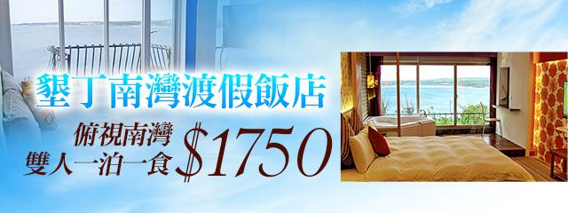 墾丁南灣渡假飯店 217094