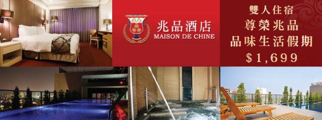台中-兆品酒店 242106
