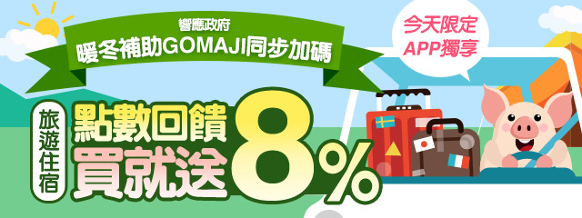 旅遊住宿贈8%