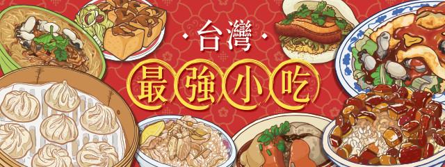 台灣最強小吃