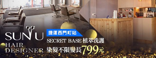 SUN.U HAIR DESIGNER(武昌店) 235307