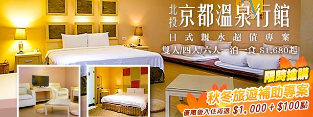 北投-京都溫泉行館 237565