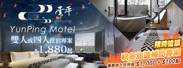 台中-雲平精品旅館  237429