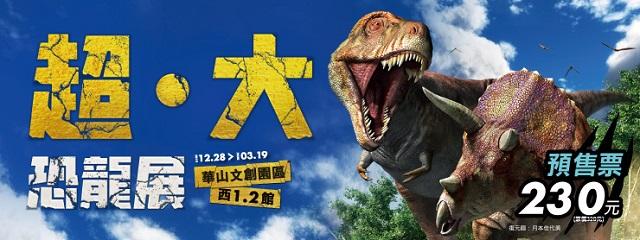 聯合數位(超.大恐龍展)         237038