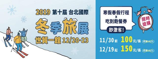 2019台北國際冬季旅展         237643
