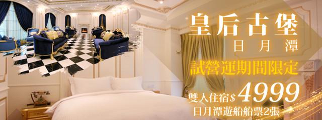 日月潭-皇后古堡飯店 227071