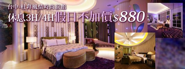 台中-杜拜風情時尚旅館 228438