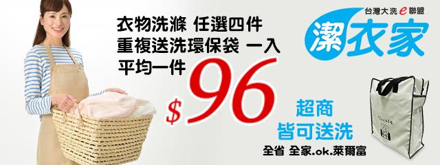 台灣大洗e聯盟-潔衣家 233075