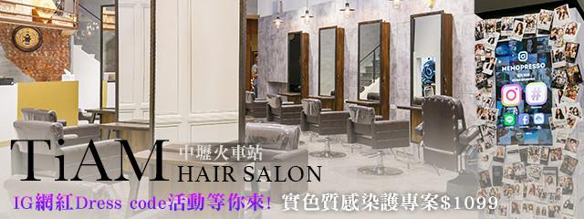 Tiam Hair Salon 232324
