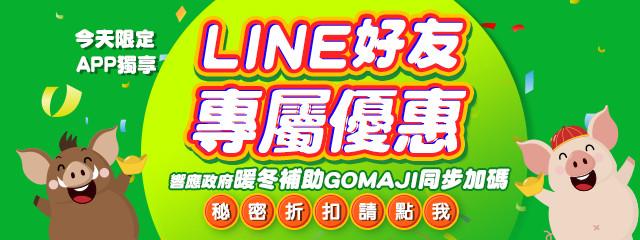LINE專屬閃購
