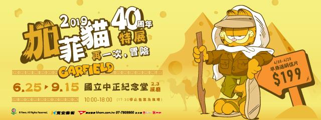 再一次,冒險 加菲貓40特展         224219