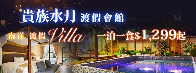 南投-貴族水月渡假會館 224899