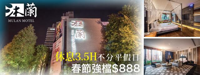 台中沐蘭時尚精品旅館 242769