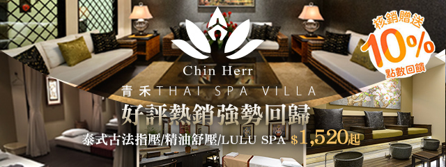 青禾THAI SPA VILLA 237223